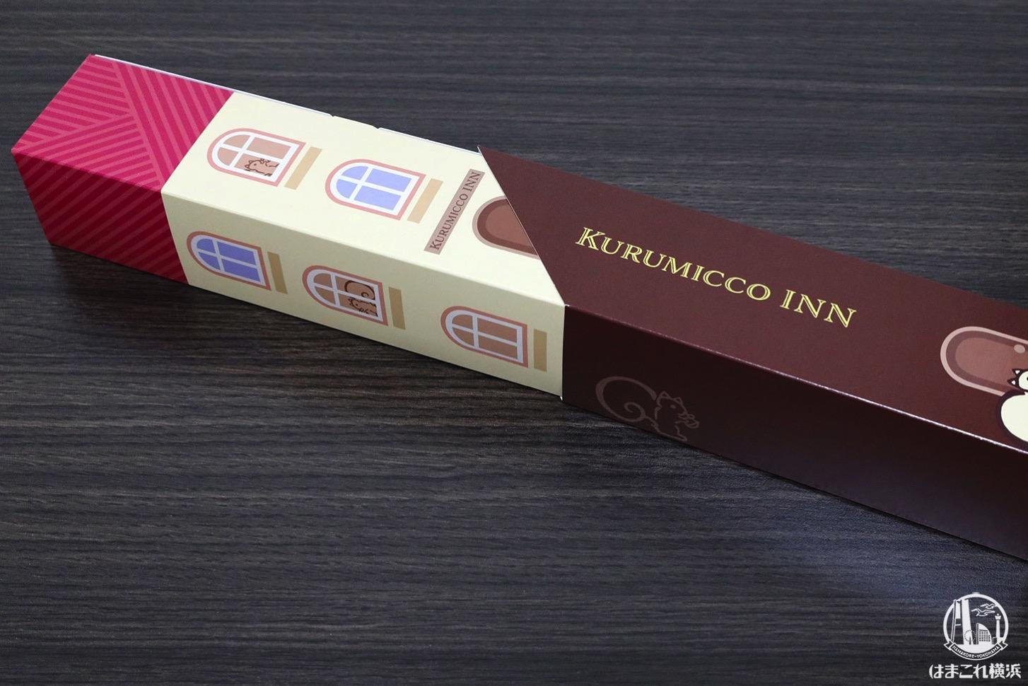 クルミッ子INN スライド式の箱デザイン4