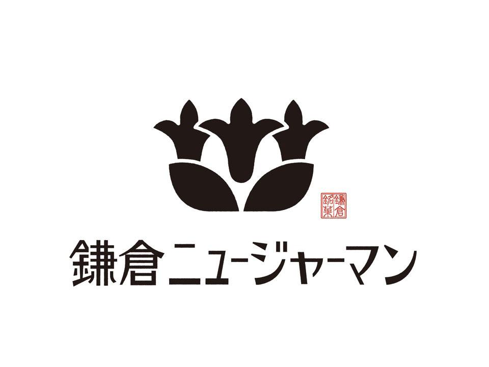 鎌倉ニュージャーマンの鎌倉本店がリニューアル!おもたせにぴったりの新商品も