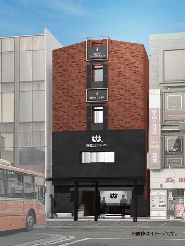鎌倉ニュージャーマン鎌倉本店