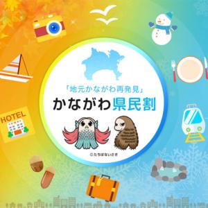 神奈川県「かながわ県民割」開始!県内の宿泊や日帰りツアーなど割引