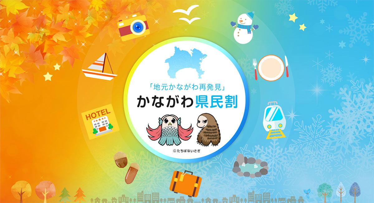 神奈川県「かながわ県民割」開始!宿泊や日帰りが割引対象