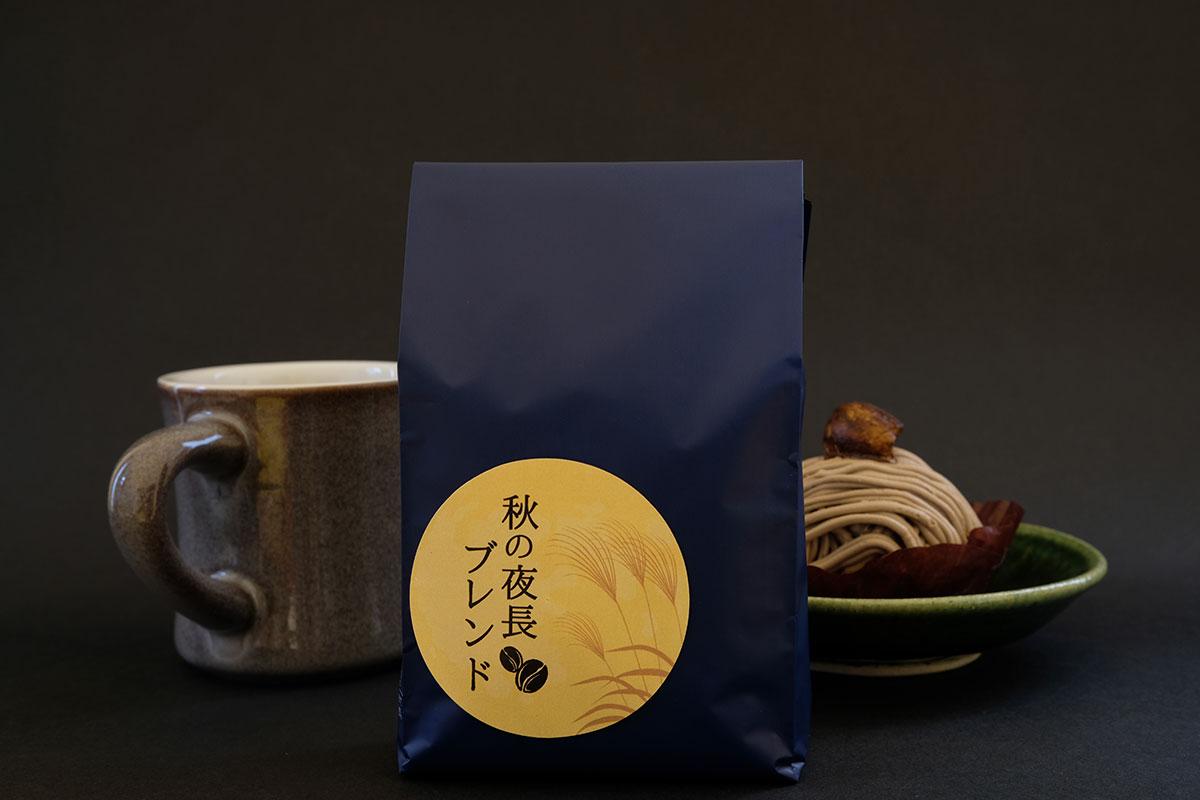 キーコーヒー「秋の夜長ブレンド」季節限定販売!横浜の一部喫茶で提供も
