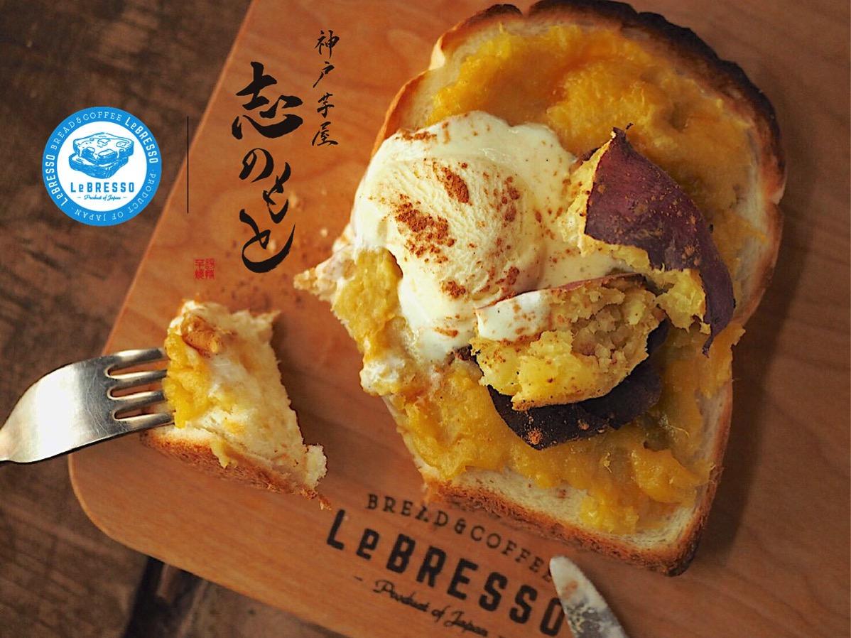 横浜元町「レブレッソ」日本一の焼き芋屋とコラボトースト限定販売!