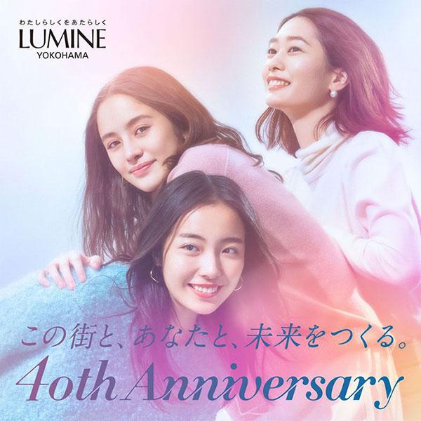 ルミネ横浜、開業40周年記念で「ありあけ」×ロルバーンなど限定アイテム登場!