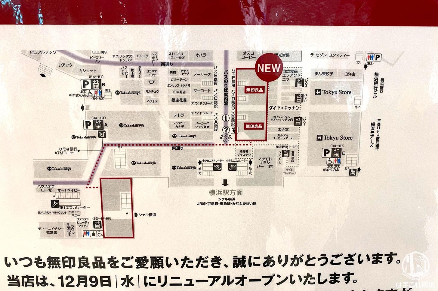 無印良品 横浜ジョイナス 移転先マップ