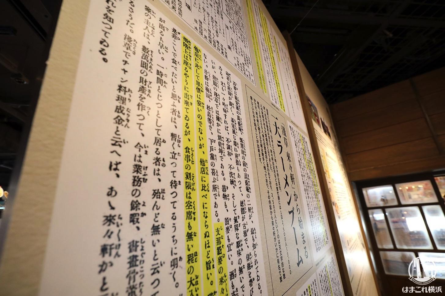 浅草 來々軒 日本初のラーメンブーム