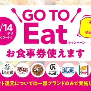 すかいらーく「Go Toイート」プレミアム付食事券使用可・一部でオンライン予約ポイント付与