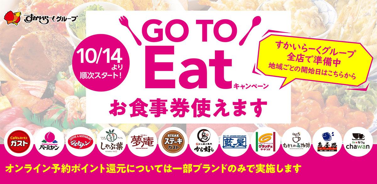 すかいらーく「Go To イート」に参画!プレミアム付食事券使用可・一部でオンライン予約ポイント付与