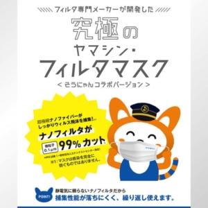 そうにゃんマスク、世界トップクラスのフィルタ専門メーカーとコラボで販売!