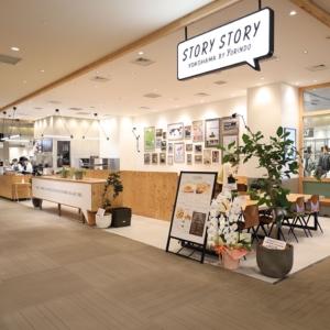 横浜・コレットマーレの有隣堂ブックカフェは購入前の本3冊まで持ち込み可!1人1オーダー制