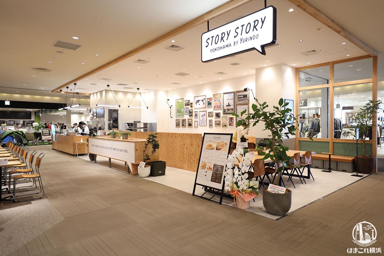 横浜・コレットマーレの有隣堂ブックカフェは購入前の本3冊まで持ち込み可・1人1オーダー制