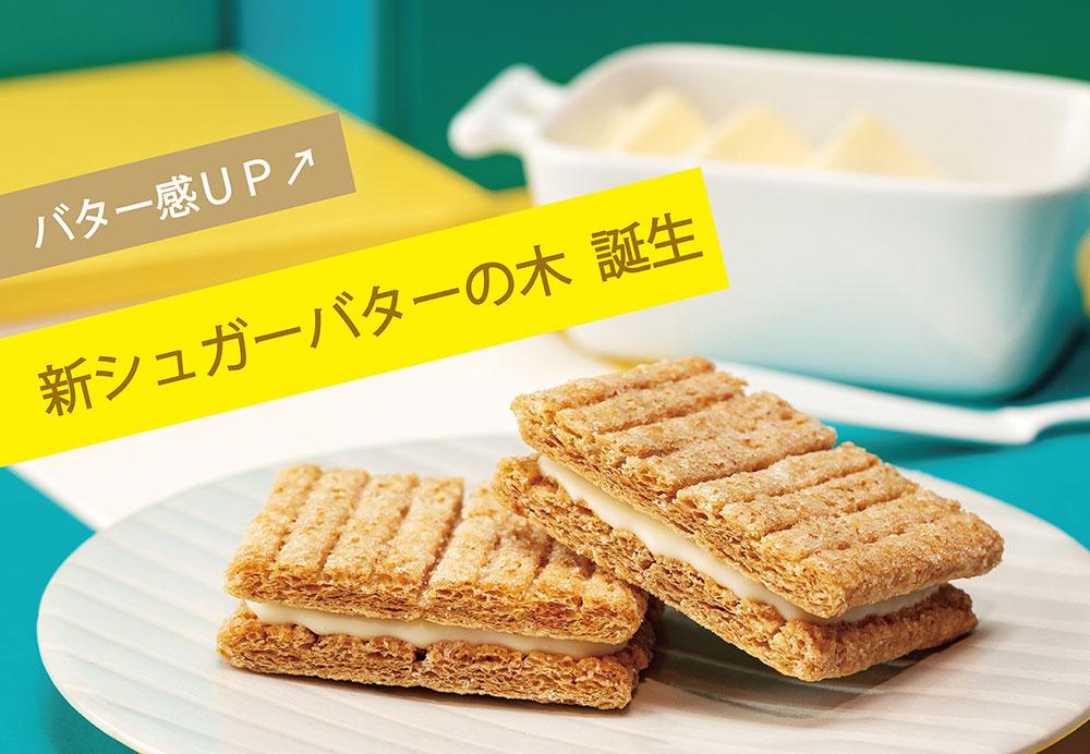 シュガーバターの木、歴代人気No.1サンドをパワーアップして発売!そごう横浜店