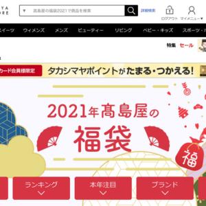 高島屋オンラインストア「2021年福袋」販売開始!食料品からリビング用品まで
