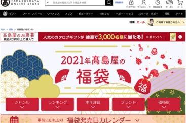 高島屋「年明けお届け福袋」第1弾販売開始!