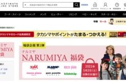 高島屋オンラインストア、2021年「ナルミヤ福袋」の予約スタート!