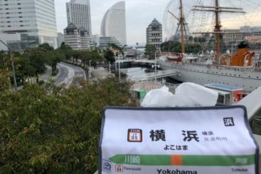 JR東海道線「横浜駅」駅名標ティッシュカバーが横浜エリア限定で発売!