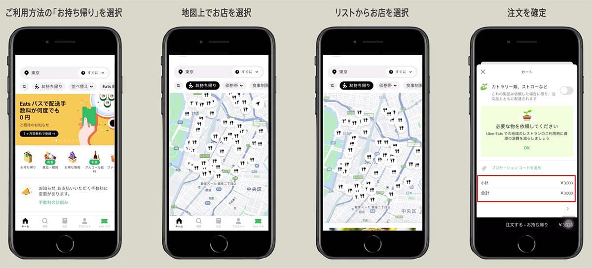 Uber Eats「お持ち帰り」機能キャンペーン