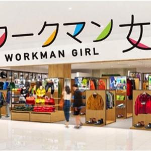 #ワークマン女子が横浜・桜木町のコレットマーレに!女性向けワークマン新業態