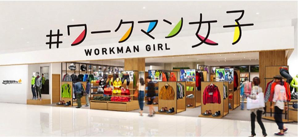 #ワークマン女子が横浜・桜木町駅のコレットマーレにオープン!女性客主体のワークマン新業態