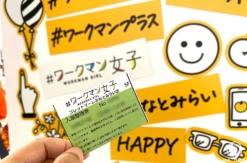 """#ワークマン女子コレットマーレ""""入場整理券""""をエスカレーター前で配布!"""