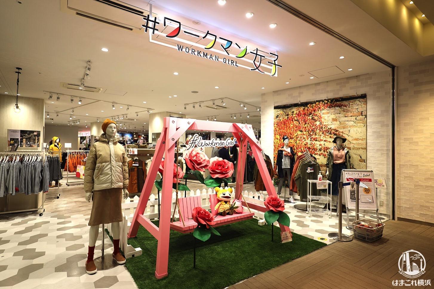 #ワークマン女子が横浜のコレットマーレに!店内特徴や女性向けアイテムなど現地レポ