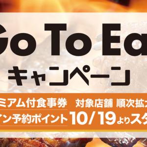 焼肉きんぐ、GoToイートのオンライン予約受付開始!プレミアム付食事券も随時