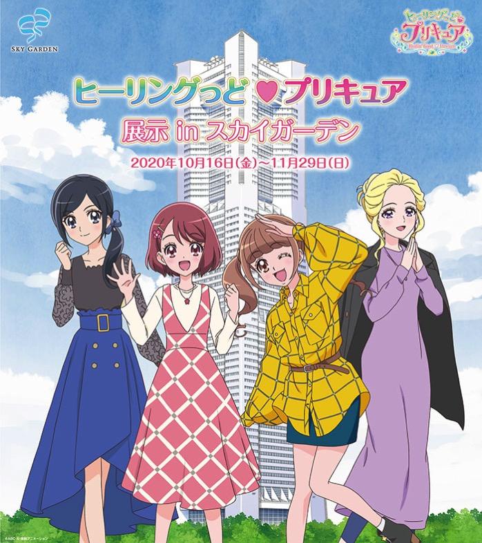 プリキュア×横浜ランドマークタワー69階展望フロア「スカイガーデン」で限定グッズやドリンク販売!