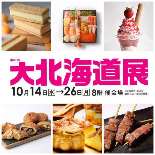 横浜高島屋、北海道物産展「大北海道展」開催!DIYグルメに、ドライブスルー販売も