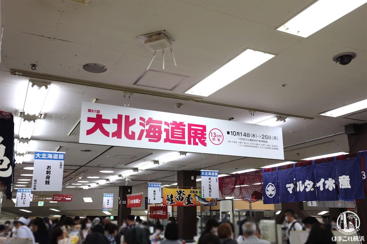 横浜高島屋「大北海道展」