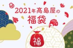 高島屋、2021年福袋は年内予約に販売方法変更!店頭・WEBで予約受付