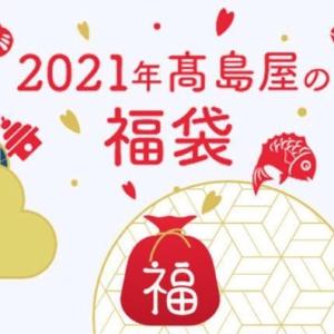 """高島屋""""2021年福袋""""は店頭・WEBで予約受付!1月2日・3日は店頭で福袋販売行わず"""