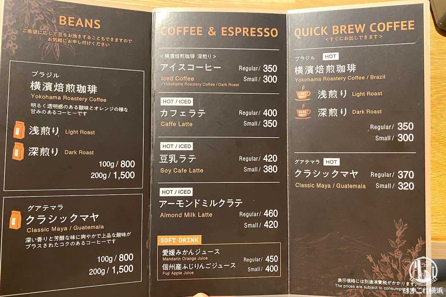 横濱焙煎珈琲メニュー