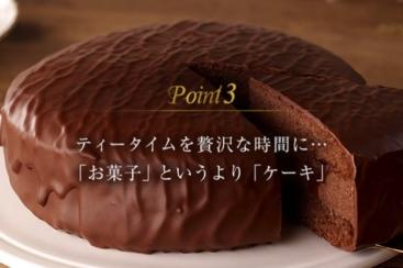 チョコパイに重量約13倍の限定ホールケーキ誕生!冬のチョコパイ10周年