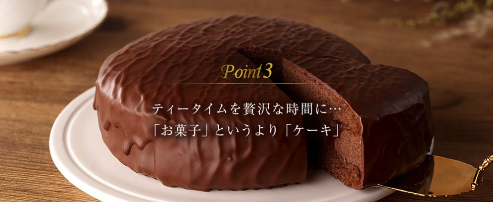 冬のチョコパイ<スペシャリテ> ポイント3