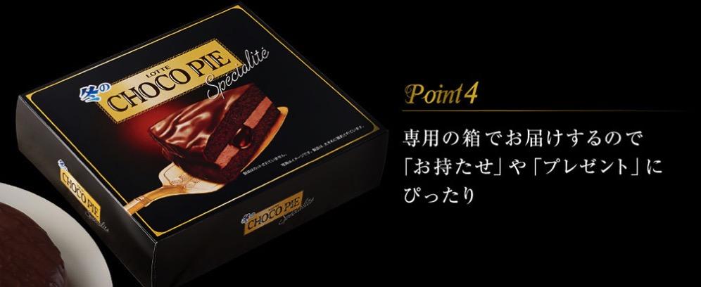 冬のチョコパイ<スペシャリテ> ポイント4