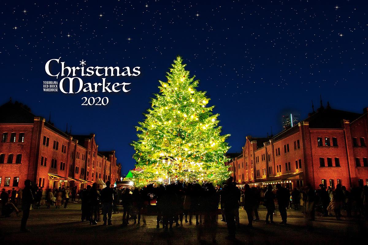 横浜赤レンガ倉庫「クリスマスマーケット」開催!事前予約制・時間制限導入