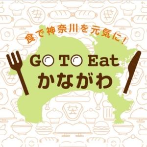 神奈川県「GoToイート」食事券の販売一時中断!購入済みの紙・電子クーポンは利用可