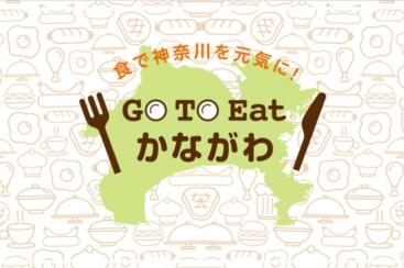 神奈川県「GoToイート」食事券の販売一時中断!購入済みのクーポンは利用可