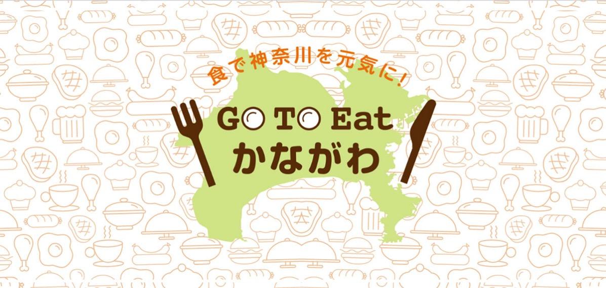 GoToイートかながわ食事券の販売一時中断、購入済みの食事券は利用可