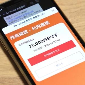 """神奈川県GoToイート食事券 LINEの""""電子クーポン""""使い方と残高表示を解説"""