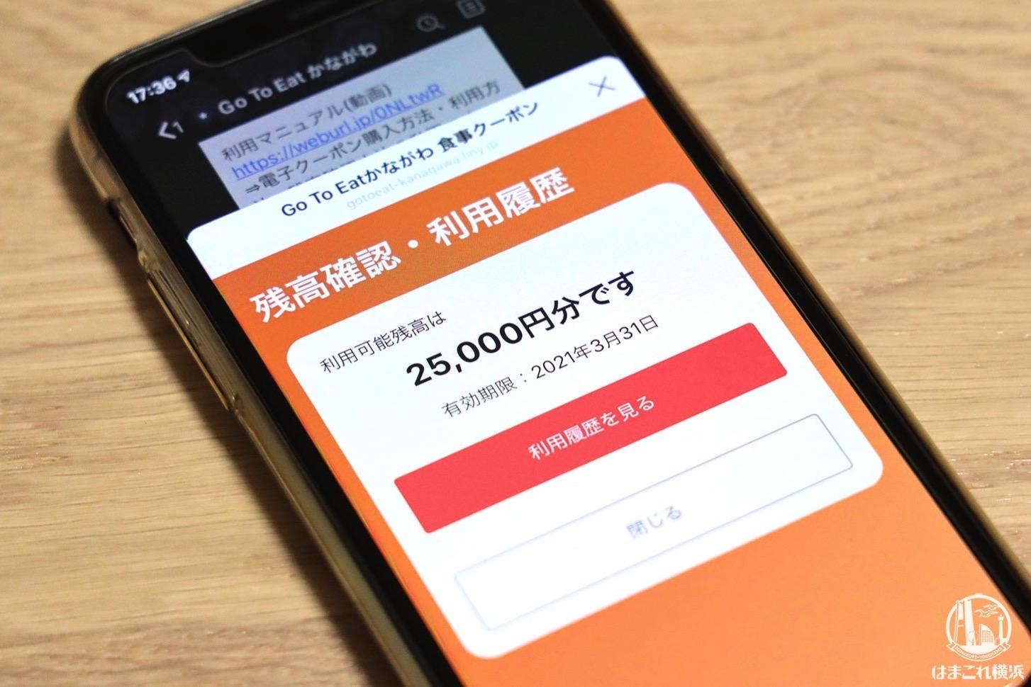 """神奈川県GoToイート食事券 LINEで""""電子クーポン""""使用する方法と残高確認・画像で解説"""