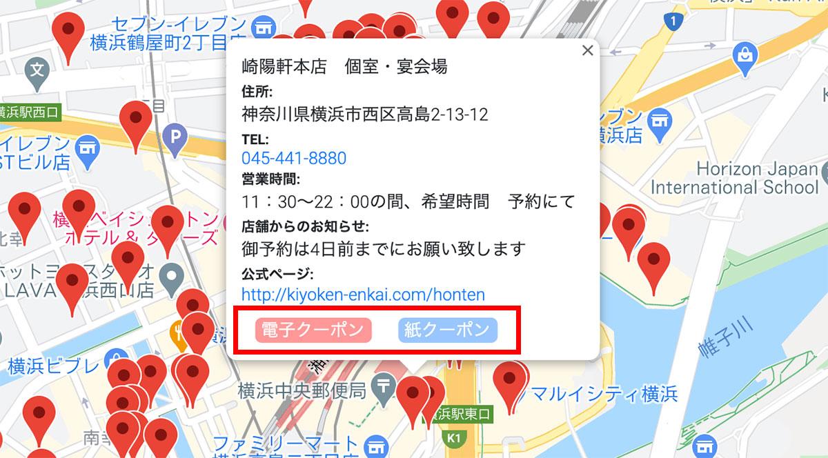 店舗検索マップ店舗詳細画面