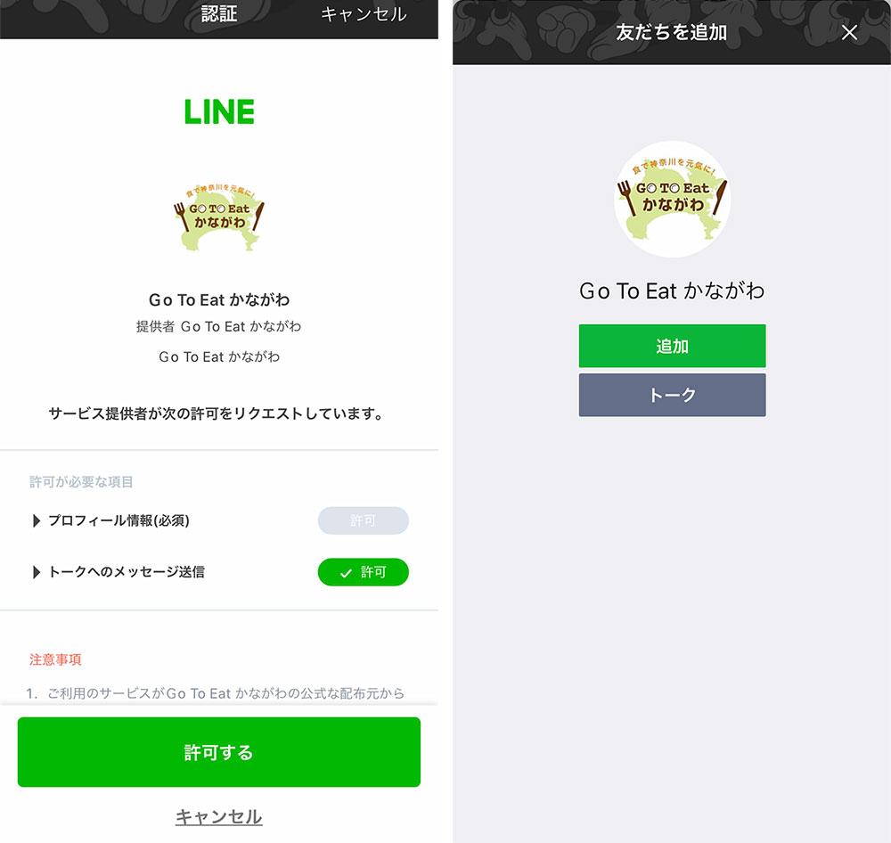 LINEアカウント「Go To Eat かながわ」友だち追加