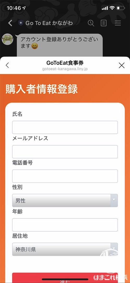LINE プレミアム付食事券 「電子クーポン」購入画面・手順