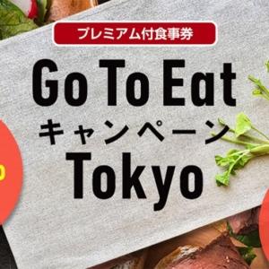 東京版GoToイート「プレミアム付食事券」購入方法・都民以外も購入可能!