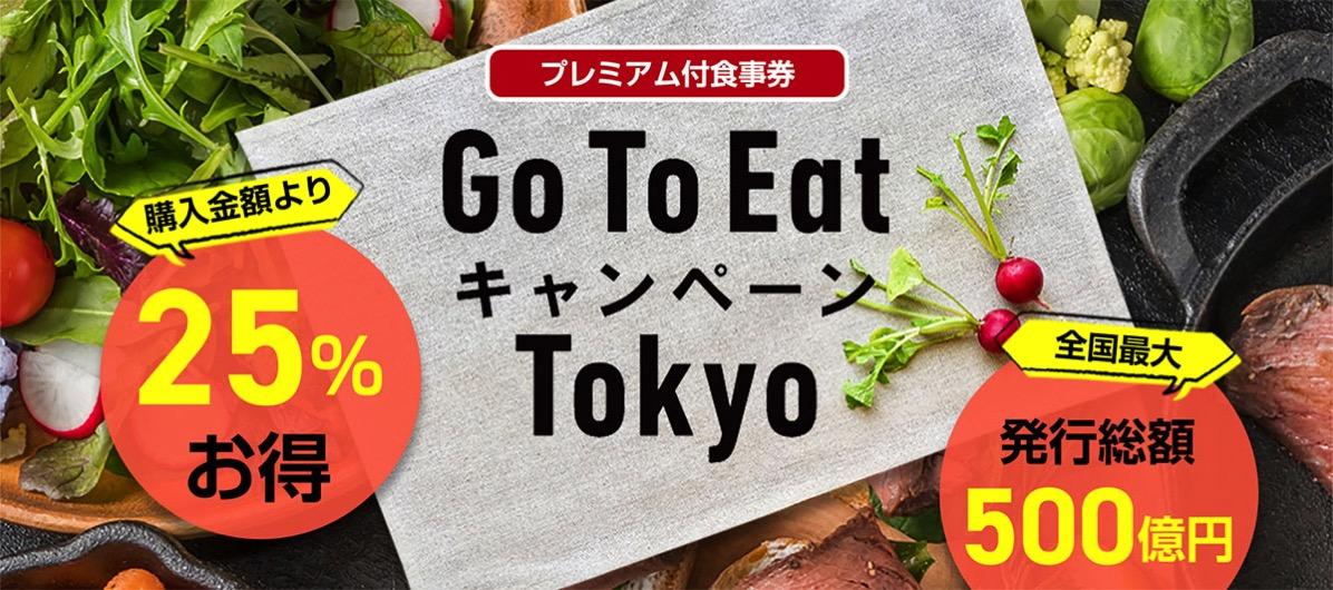 東京のGoToイート「プレミアム付食事券」の購入方法・都民以外も購入可能!
