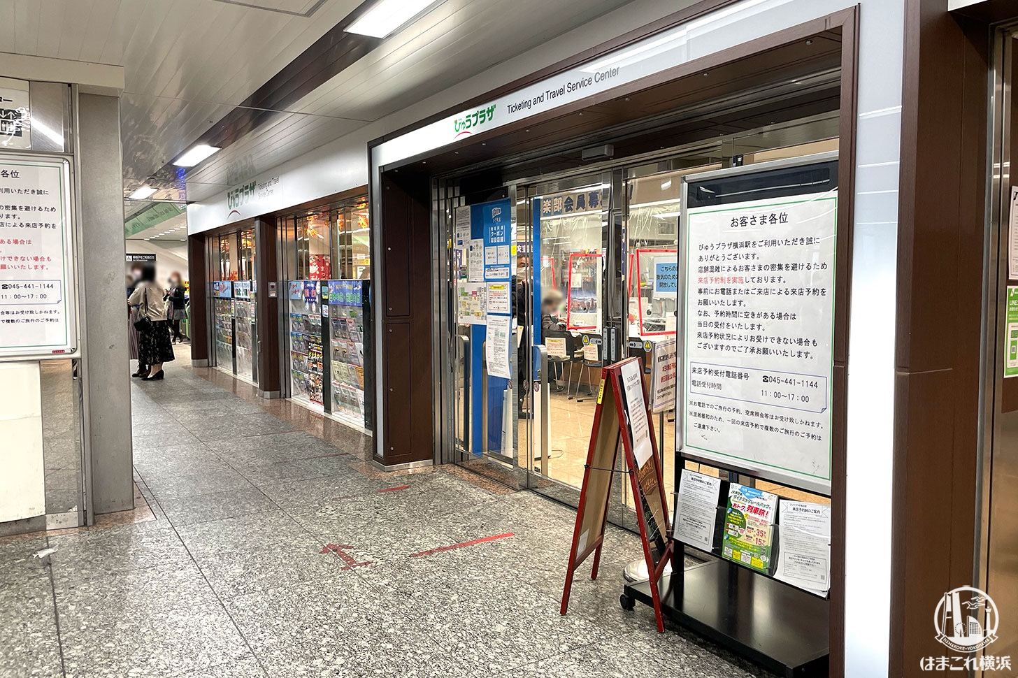 びゅうトラベルサービスびゅうプラザ横浜駅