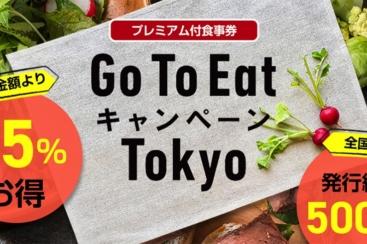 東京版GoToイート「アナログ食事券」神奈川県の販売場所まとめ