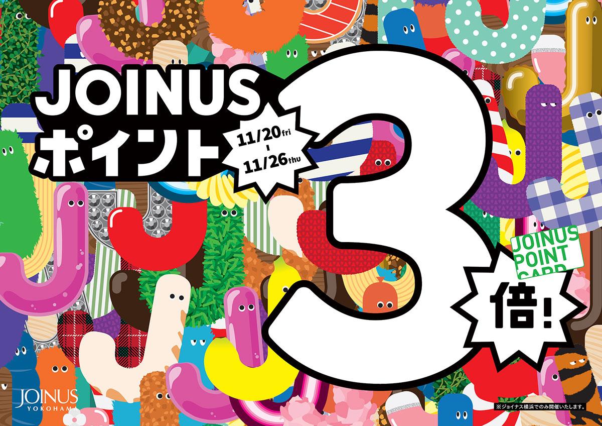 """横浜駅ジョイナス""""ジョイナスポイント3倍""""2日間延長して7日間開催!11/20〜"""