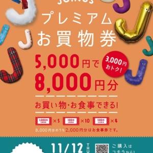 横浜・ジョイナス「プレミアムお買物券」オンライン限定で数量限定販売!